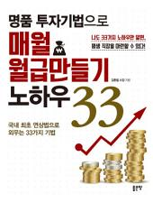 명품 투자기법으로 매월 월급만들기 노하우 33: 국내 최초 연상법으로 외우는 33가지 기법