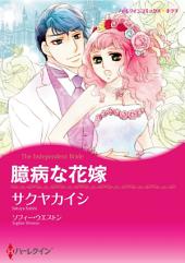 臆病な花嫁: ハーレクインコミックス
