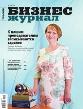 Бизнес-журнал, 2014/07: Тульская область