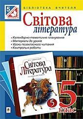 Світова література. Посібник для вчителя 5 клас