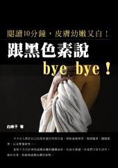閱讀10分鐘,皮膚幼嫩又白皙!跟黑色素說 bye bye!