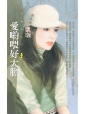 愛喲喂好大膽: 狗屋花蝶854