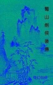蜀山劍俠後傳: 蜀山劍俠傳系列叢書