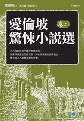 愛倫坡驚悚小說選(卷二): 不朽的幽暗教父驚悚推理經典!