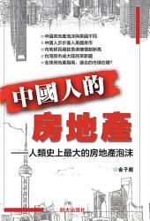 《中國人的房地產》