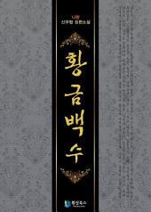 [세트] 황금백수(전24권/완결)