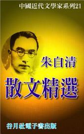 朱自清散文精選: 近代文學大師大賞