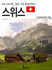 2년 20개국, 정보 가득 유럽여행기 스위스