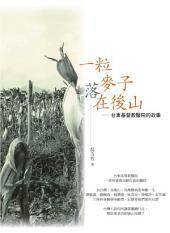 一粒麥子落在後山: 台東基督教醫院的故事