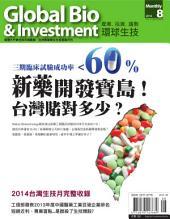 環球生技201408: 掌握大中華生技市場脈動‧亞洲專業華文生技產業月刊