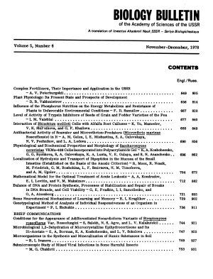 Biology Bulletin of the Academy of Sciences of the USSR.