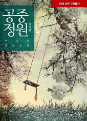 [세트] 공중정원 (개정판) (전2권/완결)