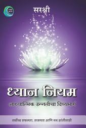 Dhyan Niyam (Marathi): Aadhyatmik Unnaticha Divymarg