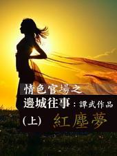 情色官場之邊城往事紅塵夢(上)