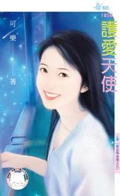 護愛天使~黃金單身漢之五: 禾馬文化水叮噹系列500