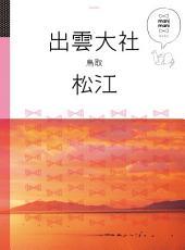 マニマニ 出雲大社 松江 鳥取