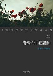 광화사꼭 읽어야 할 한국 대표 소설 22