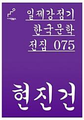 일제강점기 한국문학전집 075 현진건