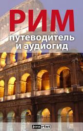 Рим. Путеводитель и аудиогид