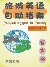 旅游英语自助指南(有声书): The Guide to English for Travelling