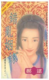 錯亂姻緣: 禾馬珍愛小說743