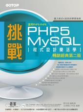 挑戰PHP5/MySQL程式設計樂活學(第二版)(適用PHP5~PHP6) (電子書)