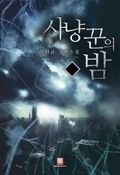 [세트] 사냥꾼의 밤 (전7권/완결)