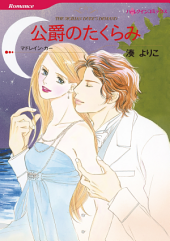 ビーチ・海辺で恋を!セット vol.2: ハーレクインコミックス