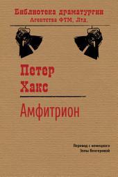 Амфитрион: пьеса