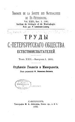 Travaux de la Soci  t   de naturalistes de Leningrad PDF