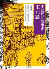 中國民間故事史:宋元篇