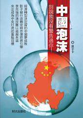 《中國泡沫》: 別說我沒有警告過你!