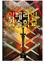 [연재] 임페리얼 검술학교 37화