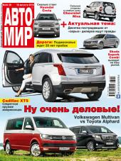 АвтоМир: Выпуски 34-2016