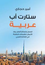 Arabic edition  PDF