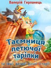 Таємниця летючої тарілки та інші веселі дачні історії - Весела казкова повість - Веселі казки для дітей