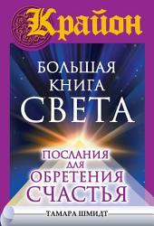 Крайон. Большая книга Света. Послания для обретения Счастья
