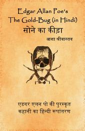 The Gold bug (in Hindi): सोने का कीड़ा