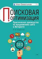 Поисковая оптимизация. Практическое руководство по продвижению сайта в Интернете. 3-е изд.