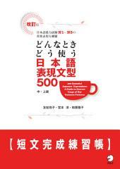 改訂版どんなときどう使う日本語表現文型500 短文完成練習帳: N1~N3の重要表現文型を網羅した、短文完成の練習帳