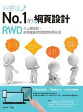 好感度No.1的網頁設計: RWD不出槌法則,網站在任何裝置都完美呈現
