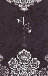 태화 3 (완결) - 블랙 라벨 클럽 014