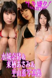 ゲキ盛り!Collection!水城奈緒&来栖あさみ&平山薫写真集(Japanese Erotic Girls in Sexy Bikini): キレイでエッチなお姉さんはお好きですか?