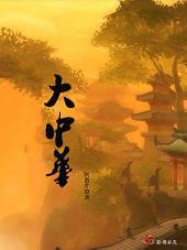 大中华  繁体版