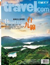 2014第269期: 行遍天下8月號_府城台南