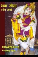Bhakta Gita