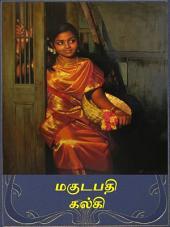 Magudapathy: மகுடபதி
