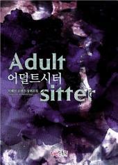 어덜트시터 (Adult-sitter): 1권
