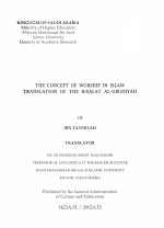 The Concept of Worship in Islam