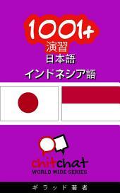 1001+ 演習 日本語 - インドネシア語